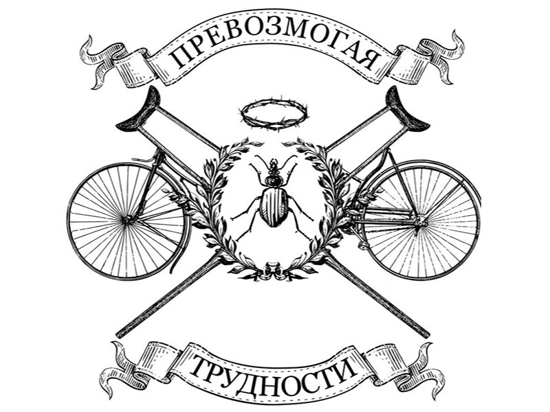 Да здравствуют костыли и велосипеды!