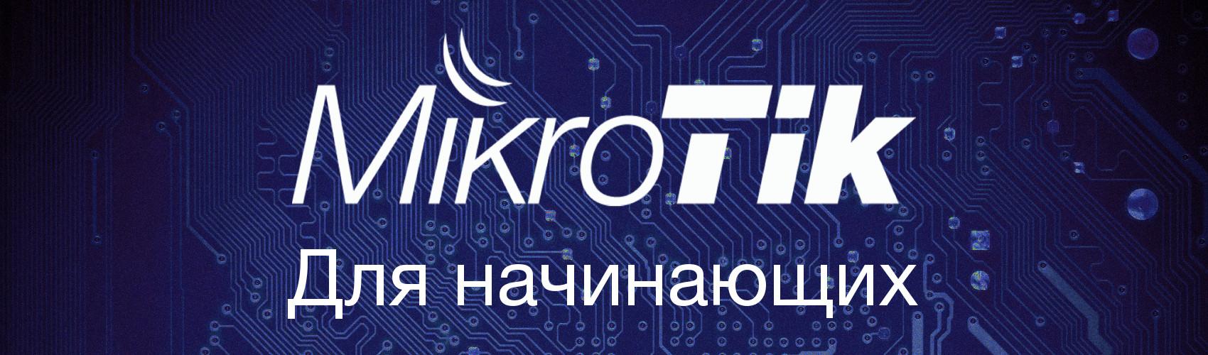 MikroTik для начинающих
