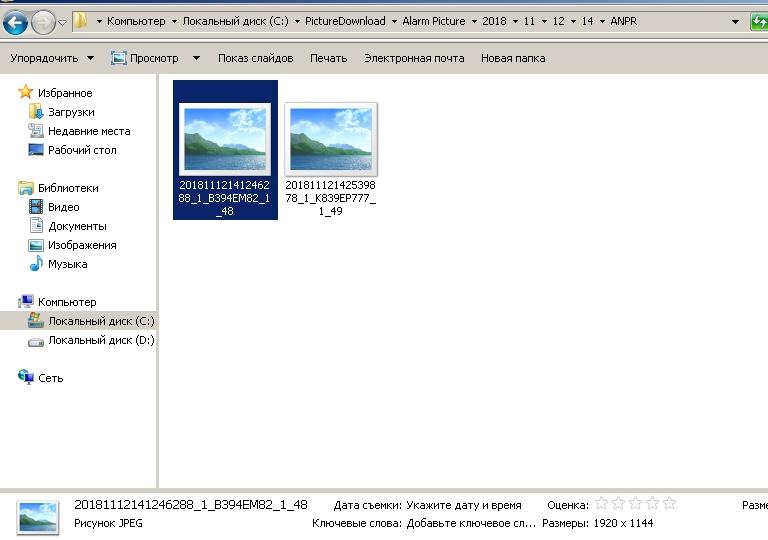 Dahua DH-ITC217 сохранение файлов